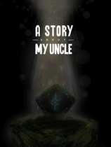 叔叔的传说