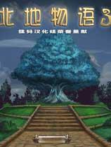 《北地物语3》免安装中文绿色版