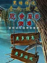 《黑暗传说6:爱伦坡之厄舍府的倒塌》免安装中文绿色版
