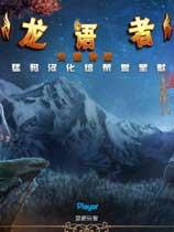 《龙语者:失落传说》免安装中文绿色版