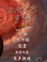 《亚历克斯·亨特-主的思想》免安装中文绿色版