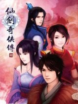 《仙剑奇侠传4》简繁体中文完美硬盘版