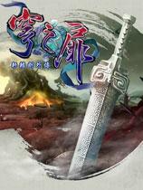 《轩辕剑外传:穹之扉》中文数字版