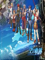 《英雄传说6:空之轨迹FC》免DVD光盘版[STEAM版]