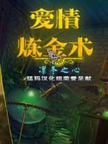 《爱情炼金术:凛冬之心》免安装中文绿色版