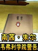 《南茜·朱尔:韦弗利学院警告》免安装中文绿色版