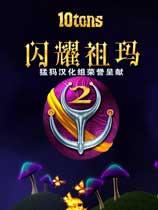 《閃耀的祖瑪2》PSN