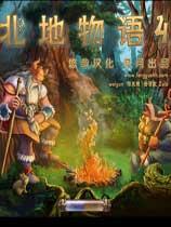《北地物语4》免安装中文绿色版