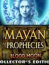 《玛雅预言3:血色之月收藏版》免安装绿色版