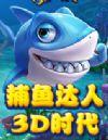 《捕鱼达人》免安装中文绿色版[v4.0.568版]