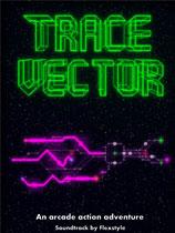 《跟踪向量》免安装绿色版[v1.04版]