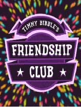 《友谊俱乐部》免安装绿色版[Build 20151101测试版]
