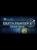 《海底猎人2:深海探险》免DVD光盘版