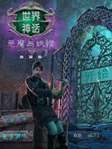 《世界神话4:恶魔与妖精》免安装中文绿色版