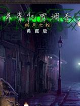 《异常犯罪调查:新月之蛇》免安装中文绿色版