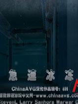 《急速冰冻》免安装中文绿色版