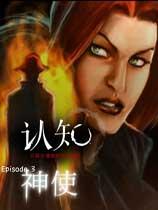 认知:艾丽卡·里德的惊悚故事之第三章:神使