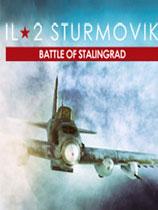 捍卫雄鹰IL-2:斯大林格勒战役