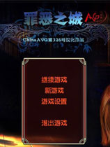 《罪恶之城》免安装中文绿色版