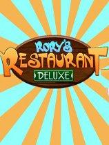《罗里的餐厅》免安装绿色版