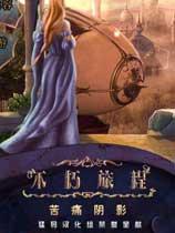 《不朽旅程3:苦痛阴影》免安装中文绿色版