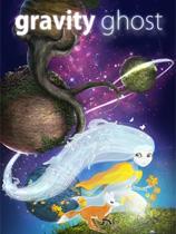 《重力幽灵》免DVD光盘版