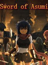 《阿苏米之剑》免安装绿色版[v2.02版]