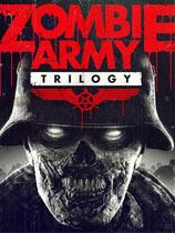 《僵尸部队三部曲》免DVD光盘版