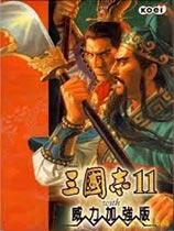 《三国志11威力加强版》免安装中文绿色版[支持Win10|官方繁中]