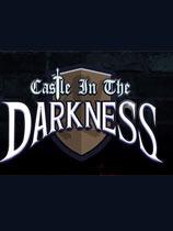 《黑暗城堡》免安装绿色版