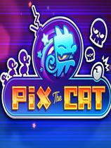 《幻影猫》免DVD光盘版