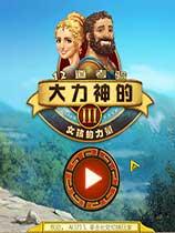 《大力神的十二个劳工3:女孩的力量》免安装中文绿色版