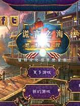《谎言之海3:燃烧海岸》免安装中文绿色版