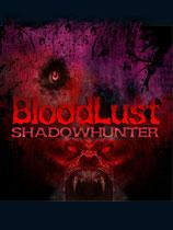 《杀戮欲:吸血鬼影子猎手》免DVD光盘版