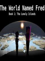 《名为弗雷德的世界》免DVD光盘版
