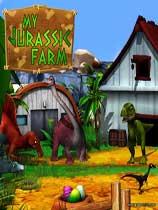 《我的侏罗纪农场》免安装绿色版