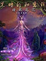 《黑暗的秘密4:暗影之花》免安装中文绿色版