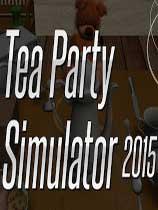 《茶会模拟2015》免DVD光盘版