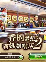 《乔的梦想:有机咖啡店2》免安装中文绿色版