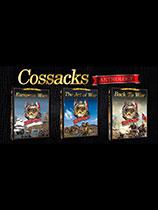 《哥萨克:三部曲合集》免DVD光盘版[GOG版]