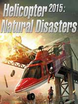 《直升机模拟2015:天灾》免DVD光盘版
