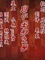 《鬼子母神之梦》免安装中文绿色版