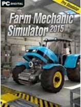 《农业机修模拟2015》免DVD光盘版