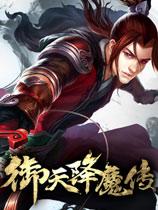 《御天降魔传》免安装中文绿色版[0元梦想版|含试玩一、二、三]