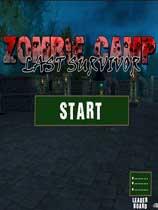 《僵尸营地:最后的生还者》免安装绿色版