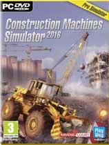 《建筑机械模拟2016》免DVD光盘版
