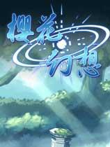 《樱花幻想》免安装简体中文绿色版