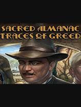 神聖年鑑:貪婪的痕跡(Sacred Almanac: Traces of Greed)v20161210升級檔+免DVD補丁BAT版