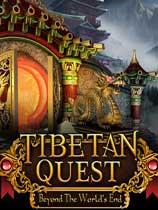《西藏之旅:世界的尽头》免DVD光盘版[官方简体中文]