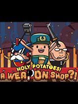 《神圣土豆的武器店》免安装中文绿色版[v1.1.2版|官方中文]